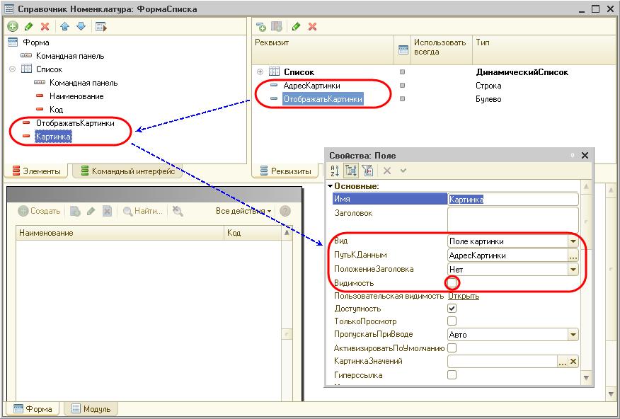 2) если управляющая форма должна содержать управляющие формы (для работы с отчётами, таблицами) необходимо создавать