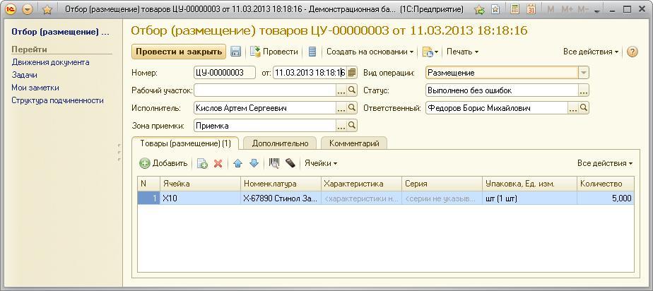 af5a0d26789f В этом случае кладовщик нажимает для этого задания в списке кнопку  Установить статус – Выполнено без ошибок и проводит документ.