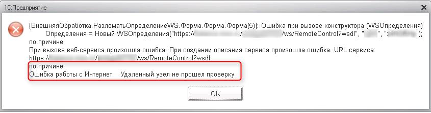 Ошибка работы с интернет удаленный узел не прошел проверку сервис 1с-эдо не доступен чем можно работать на фрилансе