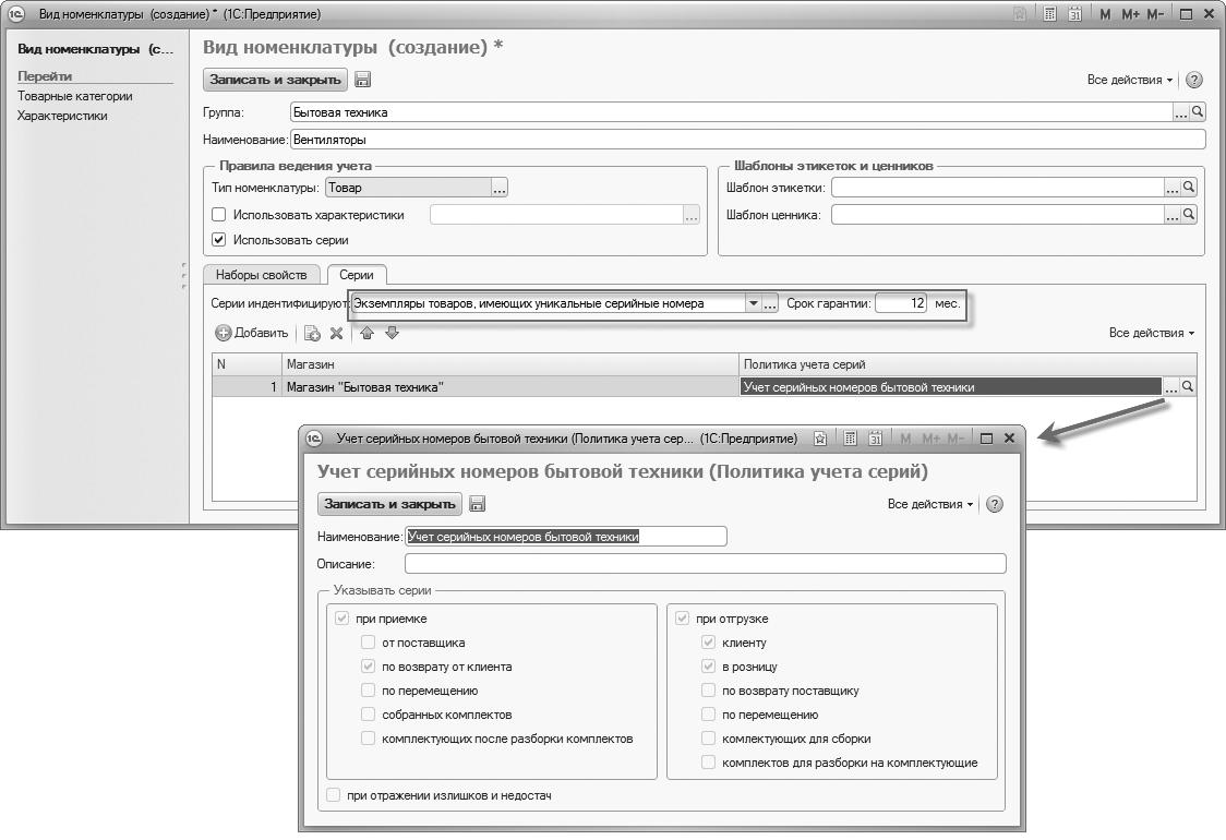 e36d8ec0768df В политике учета серий указывается, в каких документах при формировании  табличной части нужно будет указать серии товаров. Пользователь может  выбрать из ...